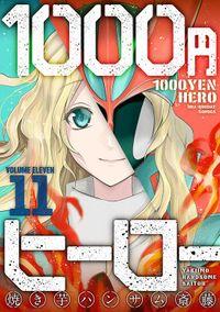 1000円ヒーロー(11)