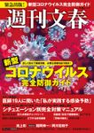 週刊文春 新型コロナウイルス完全防御ガイド (文春ムック)