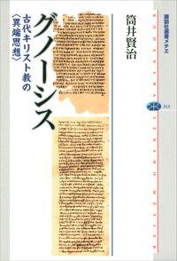 グノーシス 古代キリスト教の〈異端思想〉(講談社選書メチエ)