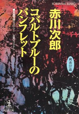コバルトブルーのパンフレット~杉原爽香三十七歳の夏~-電子書籍