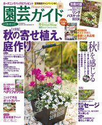 園芸ガイド2018年秋号