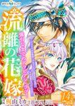 流離の花嫁 分冊版[ホワイトハートコミック](14)