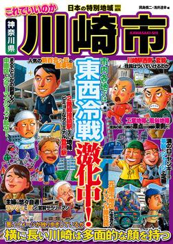日本の特別地域 特別編集 これでいいのか 神奈川県 川崎市-電子書籍