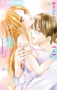 痴情の接吻(6)