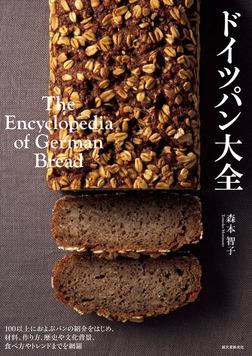 ドイツパン大全-電子書籍