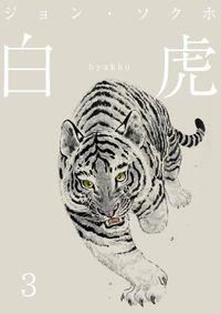 白虎 森の覇王へ 分冊(3)