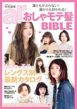 ar特別編集 おしゃモテ髪BIBLE-電子書籍