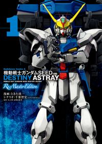 機動戦士ガンダムSEED DESTINY ASTRAY Re: Master Edition(1)