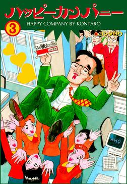 ハッピーカンパニー 3-電子書籍