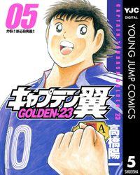 キャプテン翼 GOLDEN-23 5