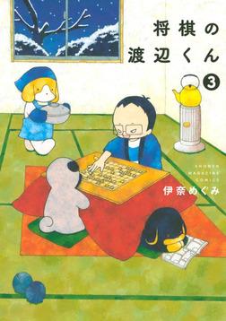 将棋の渡辺くん(3)-電子書籍