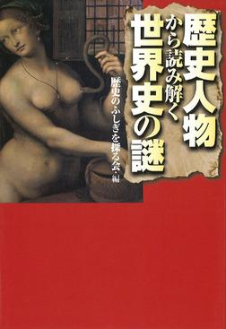 歴史人物から読み解く世界史の謎-電子書籍