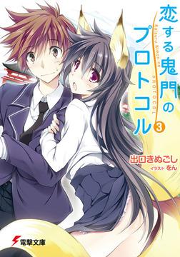 恋する鬼門のプロトコル3-電子書籍