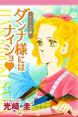 ダンナ様にはナイショ★~箱入り奥様~ 3-電子書籍