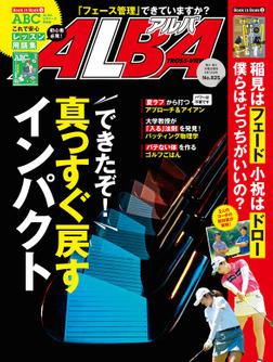 アルバトロス・ビュー  No.825-電子書籍