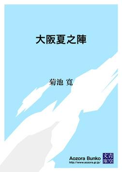 大阪夏之陣-電子書籍