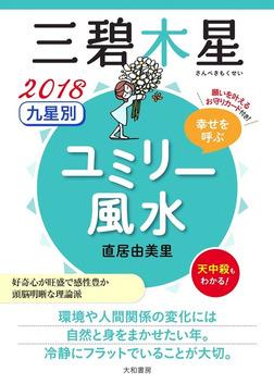 2018 九星別ユミリー風水 三碧木星-電子書籍
