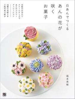 白あんでつくる あんの花が咲くお菓子-電子書籍