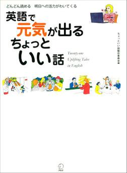 [無料音声DL付]英語で元気が出る ちょっといい話-電子書籍