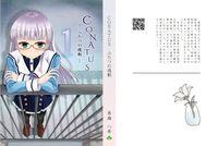 Conatus ふたつの魂動(1)