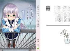 Conatus ふたつの魂動(1)-電子書籍