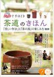 DVDで手ほどき 茶道のきほん 「美しい作法」と「茶の湯」の楽しみ方 新版 【DVDなし】