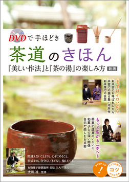 DVDで手ほどき 茶道のきほん 「美しい作法」と「茶の湯」の楽しみ方 新版 【DVDなし】-電子書籍