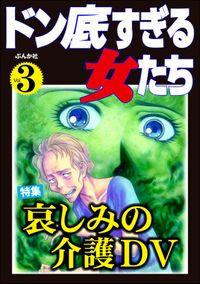 ドン底すぎる女たち哀しみの介護DV Vol.3