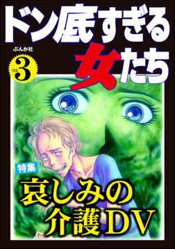ドン底すぎる女たち哀しみの介護DV Vol.3-電子書籍