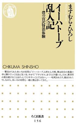 イーハトーブ乱入記 ――僕の宮沢賢治体験-電子書籍