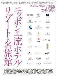 Discover Japan TRAVEL 「ニッポンの一流ホテル・リゾート&名旅館 2019-2020」