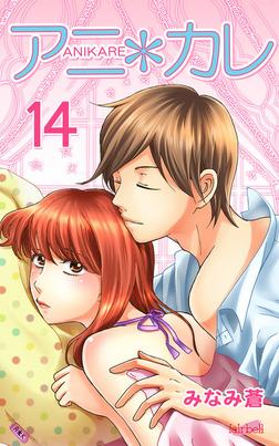 アニ*カレ 14巻-電子書籍