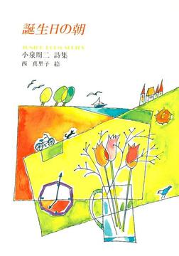 誕生日の朝-電子書籍