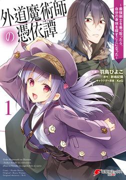 外道魔術師の憑依譚 (1) 〜最強剣士を乗っ取ったら、自分の身体を探すことになった〜-電子書籍