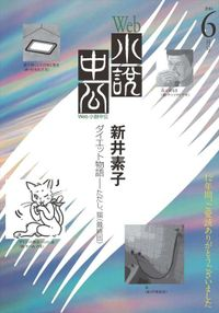 Web小説中公 ダイエット物語 ただし、猫 第6回