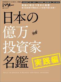 日本の億万投資家名鑑 実践編