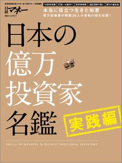 日本の億万投資家名鑑 実践編-電子書籍