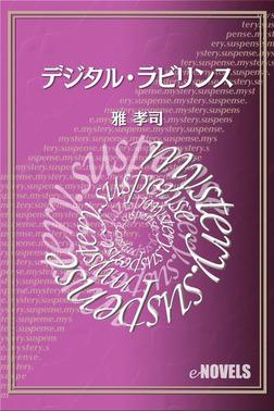 デジタル・ラビリンス-電子書籍