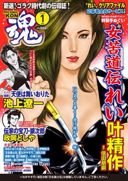 COMIC 魂 28-電子書籍