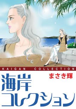 海岸コレクション-電子書籍