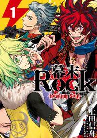 幕末Rock-howling soul-: 1