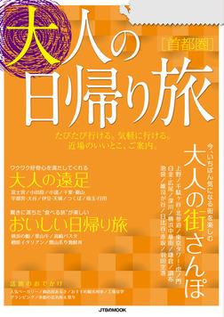 大人の日帰り旅 首都圏(2019年版)-電子書籍