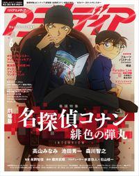 アニメディア2020年6月号