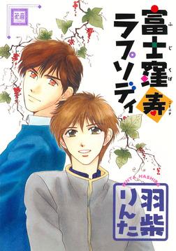富士窪寿ラプソディ-電子書籍