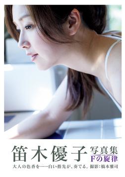 笛木優子写真集『Fの旋律』-電子書籍