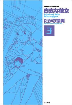 白衣な彼女(分冊版) 【第3話】-電子書籍