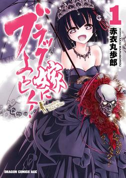 ブラック嫁によろしく!(1)-電子書籍