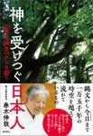 神を受けつぐ日本人<幣立神宮>からの祈り