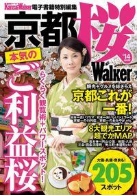 京都 桜Walker '14最新版