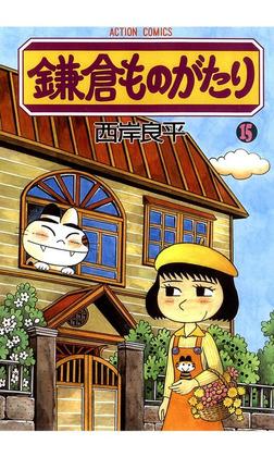 鎌倉ものがたり / 15-電子書籍